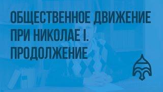 Общественное движение в годы правления Николая I. Продолжение. Видеоурок по истории России 8 класс