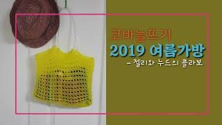 [핸드메이드in나연]   여름가방/젤리백/ 폴라코드가방…