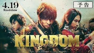 映画『キングダム』予告。 これは、天下の大将軍を目指す戦災孤児の少年...