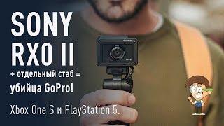 Sony RX0 II + отдельный стаб = убийца GoPro! Xbox One S и PlayStation 5.
