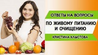 Ответы на вопросы по живому питанию и очищению в прямом эфире 25/04/2019   Кристина Хлыстова