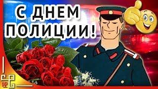День Полиции 10 ноября 🎁 Поздравление с Днём полиции
