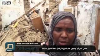 بالفيديو | بعد انهيار منازلهم.. أهالي عزبة المرشح: