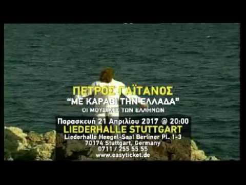 Petros Gaitanos concert Stuttgart 21 4 2017
