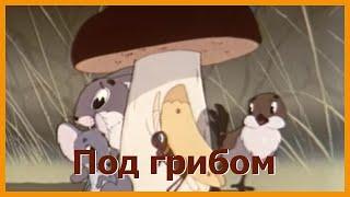 ПОД ГРИБОМ Аудиосказки для детей Сказки Сутеева