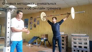 О новых методиках , упражнениях и онлайн тренинге