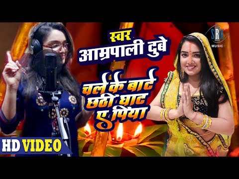 Aamrapali Dubey | Chale Ke Baate Chhathi Ghaat Ae Piya | Chhath Song 2018 - With Lyrics