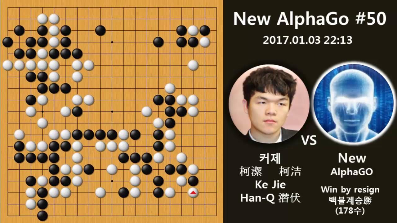 바둑기보 신형 알파고 50국, 커제 vs 알파고 (20170103) - YouTube