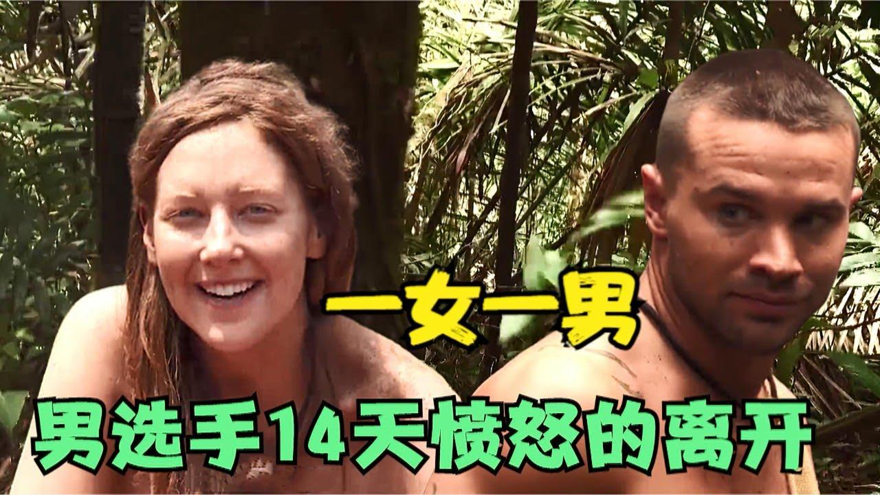 一女一男 , 挑战巴拿马雨林,男选手在14天愤怒离开