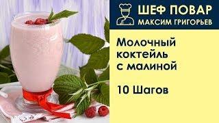Молочный коктейль с малиной . Рецепт от шеф повара Максима Григорьева
