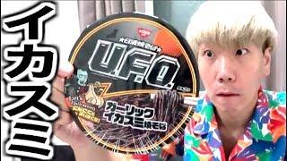 視聴者さんから頂いた最近新発売された新商品UFOのガーリックイカスミ焼...
