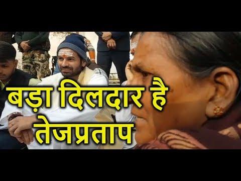 बड़ा दिलदार है Lalu का लाल Tej Pratap,  गरीब महिला को कहा RJD दफ्तर में ही रह जाओ |