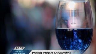 ლურჯი ღვინის ისტორია - როგორ შეიქმნა არატრადიციული ღვინო ბილბაოში