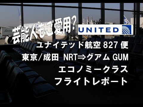 United Airlines Boeing777-200 experience : Tokyo/Narita 東京成田→Guam グアム