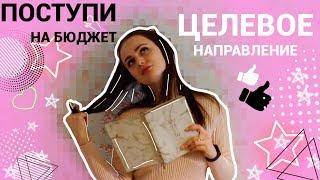 ЛАЙФХАК - ПОСТУПИ НА БЮДЖЕТ/ЦЕЛЕВОЕ НАПРАВЛЕНИЕ МГМУ
