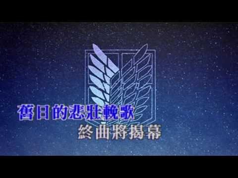 進擊的巨人 OP2 《自由之翼》 [粵語VER] Vocal_off - YouTube