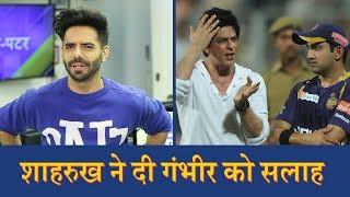 शाहरुख़ ने दी गंभीर को सलाह और किसने दिया सचिन को यह सरप्राइज? | The Cricket Chatter