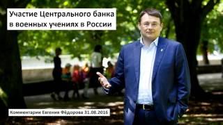 Нацгвардия и ОМОН уже в ЦБ! Евгений Фёдоров