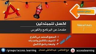 مقدمة عن الكورس والبرنامج | Excel 2010 | قناة A-Soft التعليمية