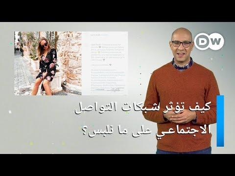 كيف تؤثر شبكات التواصل الاجتماعي على عالم الموضة؟ | كليك  - 14:01-2020 / 1 / 22