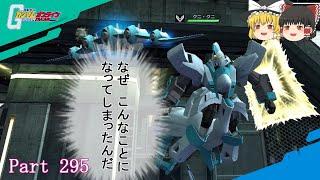 【GundamOnline】ガンダムオンラインゆっくり実況 Part295 インフィニットゲンガオゾ