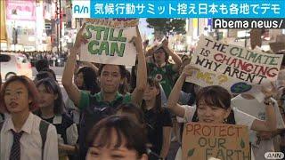 世界で気候変動への対策訴え一斉デモ 日本でも(19/09/21)