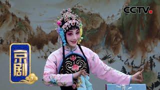 《中国京剧像音像集萃》 20200322 京剧《游龙戏凤》| CCTV戏曲