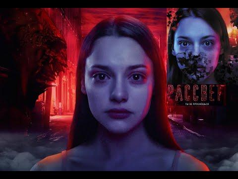Фильм Рассвет - официальный русский трейлер 2019, Россия, Ужасы, 16+, HD