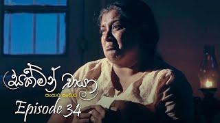 Sakman Chaya | Episode 34 - (2021-02-04) | ITN Thumbnail