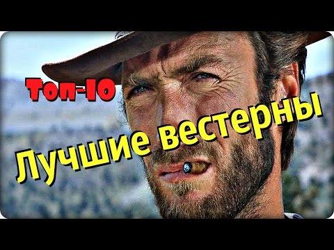 ЛУЧШИЕ ВЕСТЕРНЫ ТОП 10