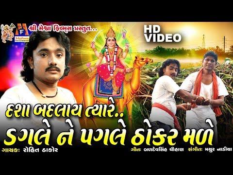 Dagle Ne Pagle Thokar Made|| Rohit Thakor Dasha Maa  New Song 2017 ||