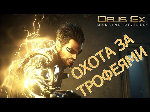 Deus Ex: Mankind Divided - Охота за трофеями (трофеи, призы, достижения, ачивки, полный гайд)