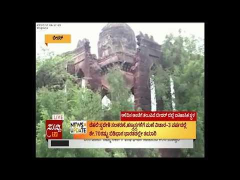Bidar : Historical Place Damage Due To Archaeology Department Negligence | ಸುದ್ದಿ ಟಿವಿ