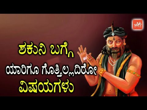 ಶಕುನಿ ಬಗ್ಗೆ ಯಾರಿಗೂ ಗೊತ್ತಿಲ್ಲದಿರೋ ವಿಷಯಗಳು   Shocking Facts about Shakuni in Kannada   YOYO TV Kannada