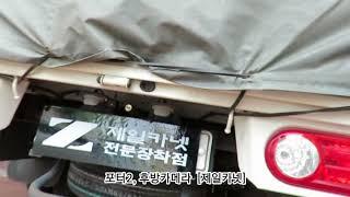 [광주 후방카메라] 포터2,후방카메라,자동차카메라,광주…