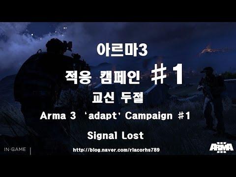 아르마 3 '적응' (Arma 3 'Adapt') | FunnyCat TV