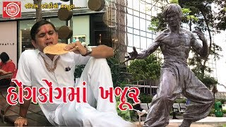 હોંગકોંગ માં ખજૂર -Jigli Khajur New Comedy Video -Gujarati Comedy -Ram Audio