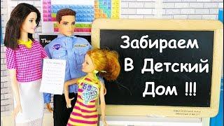 СВЕТЛАНУ ЗАБИРАЮТ    Мультик #Куклыбарби Школа Игрушки для девочек  iKuklatv