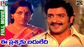 Ee Prashnaku Baduledhi Telugu Full Movie | Sivakumar | Saritha | MS Viswanathan