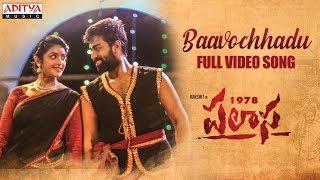 Bavochhadu Full Video Song | Palasa 1978 Songs | Karuna Kumar |Rakshit, Nakshatra, Raghu Kunche