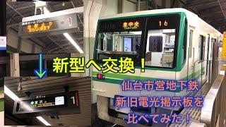 [新旧の電光掲示板を比べる!]仙台市営地下鉄南北線の新旧電光掲示板を比べる! 撮影駅…富沢、長町南
