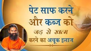 पेट साफ़ करने और कब्ज को जड़ से ख़त्म करने का अचूक इलाज   Swami Ramdev