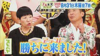 木曜よる7時 『プレバト!!』 8月31日はプレバト史上初のTBS系人気番組対...