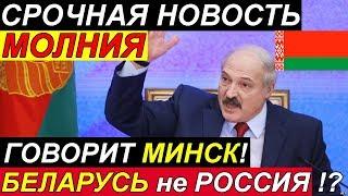 ГОВОРИТ МИНСК!!! 19.06.19 - РОССИЯ и БЕЛАРУСЬ: ЛУКАШЕНКО НА ГPA HИ?!?!