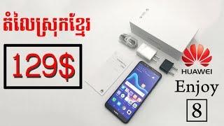 huawei enjoy 8 review - phone in cambodia -enjoy 8 price - khmer shop - huawei enjoy 8 specs