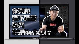 「小白測評」你到底適不適合購買蘋果MacBook產品? 2019款Air/Pro選哪個?