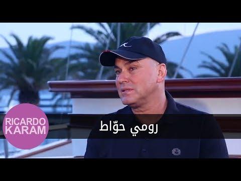 Maa Ricardo Karam - Romy Hawatt | مع ريكاردو كرم - رومي حوّاط