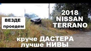 видео Сравнение Ниссан Террано и Рено Дастер