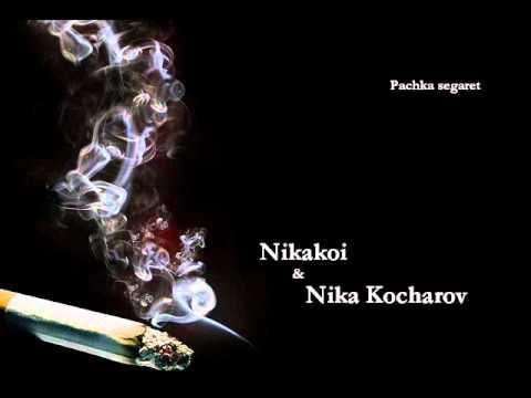 Nikakoi & Nika Kocharov - Pachka Segaret