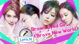 [Lyric M] Brown Eyed Girls - Brave New World, 브라운 아이드 걸스 - 신…